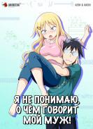 Постер Danna ga Nani wo Itteiru ka Wakaranai Ken