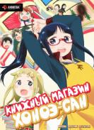 Постер Denkigai no Honya-san