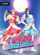Постер Mahou Shoujo Ore
