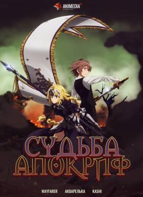 Постер аниме Судьба/Апокриф