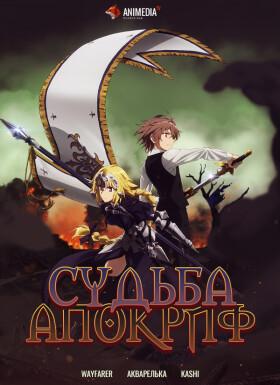 Постер аниме Fate/Apocrypha