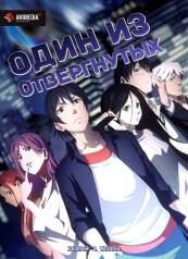 poster Hitori no Shita: The Outcast