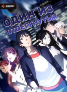 Постер Hitori no Shita: The Outcast