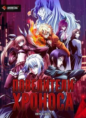 Постер аниме Повелитель хроноса