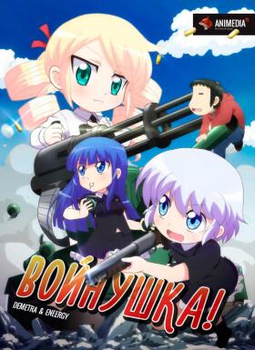 Онлайн аниме Войнушка!