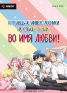 Постер Cute High Earth Defense Club LOVE!