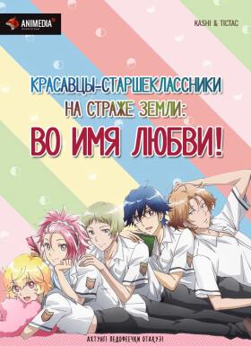 Онлайн аниме Красавцы старшеклассники