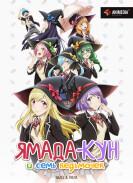 Постер Yamada-kun to 7-nin no Majo