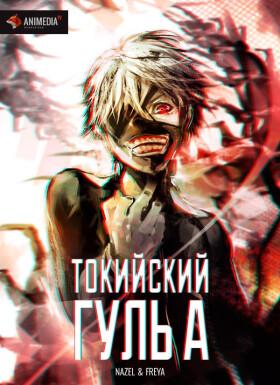 Онлайн аниме Токийский Гуль