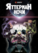Постер Yoru no Yatterman
