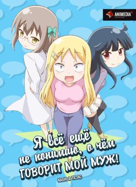 Онлайн аниме Я всё ещё не понимаю, о чём говорит мой муж!