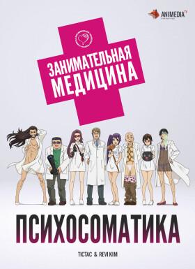 Онлайн аниме Занимательная медицина: Психосоматика