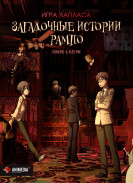 Постер Ranpo Kitan: Game of Laplace