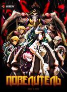 Постер Overlord