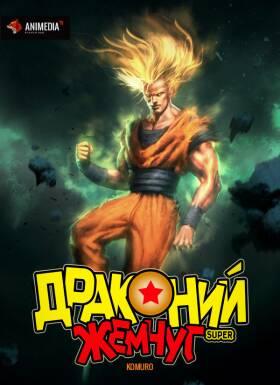 Постер аниме Драконий Жемчуг: Супер