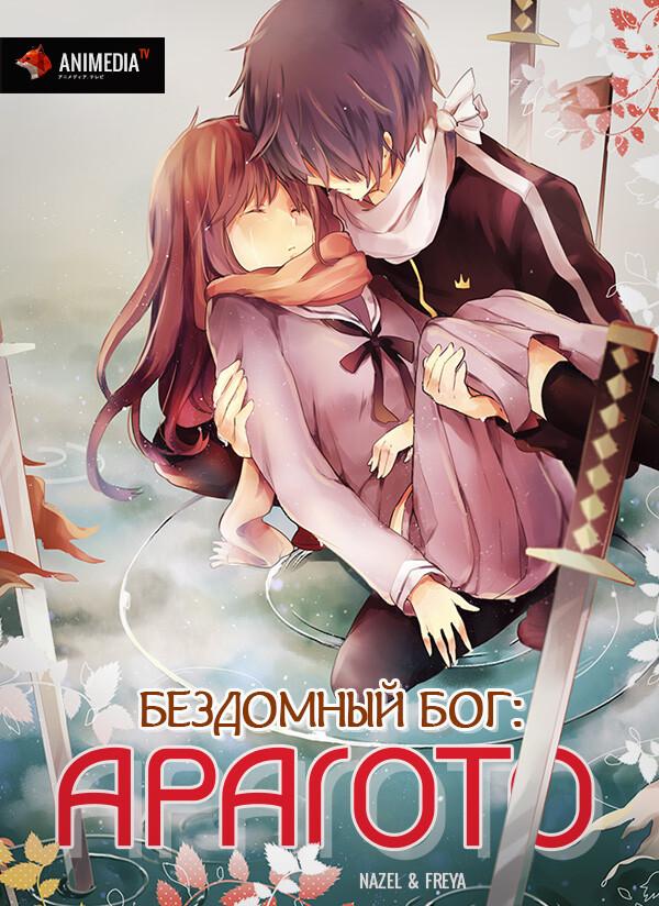 Норагами 2 сезон 8 серия / noragami aragoto / бездомный бог.