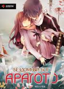 Постер Noragami Aragoto