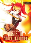 Постер Rakudai Kishi no Cavalry