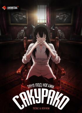 Онлайн аниме Труп под ногами Сакурако