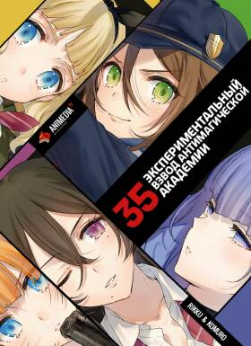 Постер аниме 35-й экспериментальный взвод антимагической академии