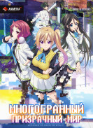 Постер Musaigen no Phantom World