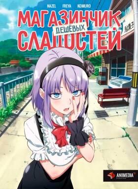 Постер аниме Магазин дешевых сладостей