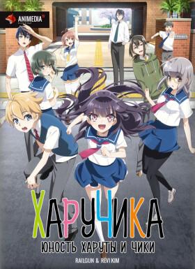 Постер аниме Haruchika: Haruta to Chika wa Seishun Suru