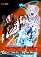 Постер Active Raid: Kidou Kyoushuushitsu Dai Hakkei