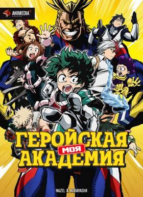 Постер аниме Моя геройская академия