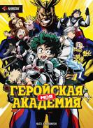 Постер My Hero Academia