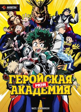 Онлайн аниме Моя геройская академия