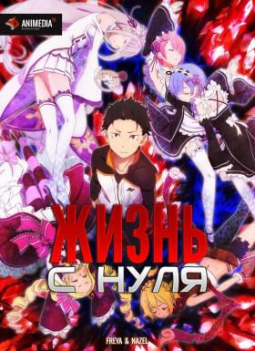 Постер аниме Re - Zero kara Hajimeru Isekai Seikatsu