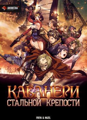 Онлайн аниме Кабанэри из стальной крепости