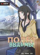 Постер Flying Witch
