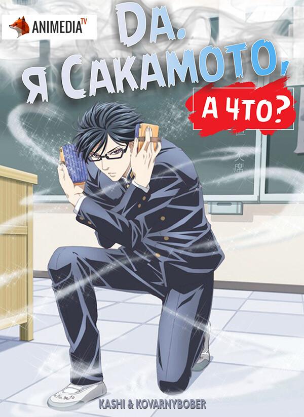 Онлайн Да. Я Сакамото, а что?
