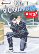 Смотреть онлайн Да. Я Сакамото, а что?