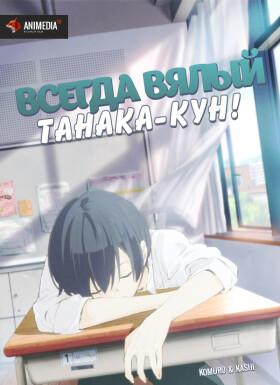 Онлайн аниме Всегда Вялый Танака-кун