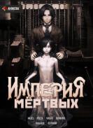 Постер Shisha no Teikoku
