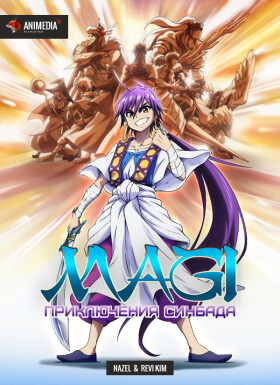 Постер аниме Magi: Sinbad no Bouken