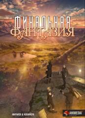 poster Brotherhood: Final Fantasy XV