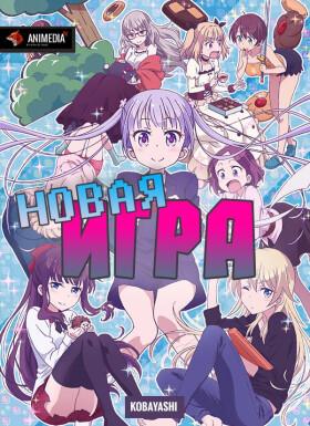 Постер аниме New Game!
