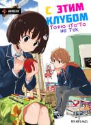 Постер Kono Bijutsubu ni wa Mondai ga Aru!