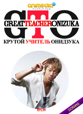Онлайн аниме Великий Учитель Онидзука