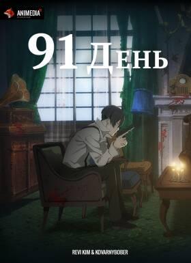Постер аниме 91 день