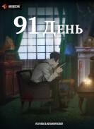 Постер 91 Days
