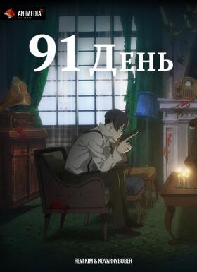 Онлайн аниме 91 день