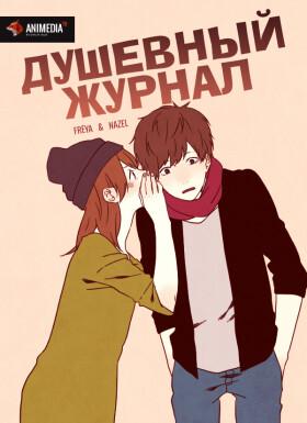 Онлайн аниме Душевный журнал