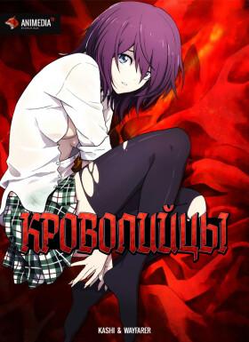 Постер аниме Bloodivores