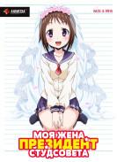 Постер Okusama ga Seitokaichou! Plus!
