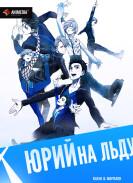 Постер Yuri!!! on Ice